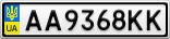 Номерной знак - AA9368KK
