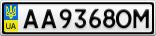 Номерной знак - AA9368OM