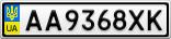 Номерной знак - AA9368XK