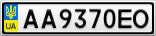 Номерной знак - AA9370EO
