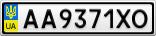 Номерной знак - AA9371XO