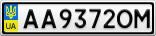 Номерной знак - AA9372OM