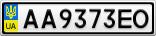 Номерной знак - AA9373EO