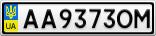 Номерной знак - AA9373OM