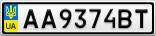 Номерной знак - AA9374BT