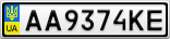 Номерной знак - AA9374KE