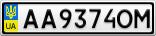 Номерной знак - AA9374OM