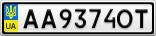 Номерной знак - AA9374OT