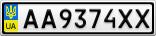 Номерной знак - AA9374XX