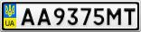 Номерной знак - AA9375MT