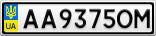 Номерной знак - AA9375OM