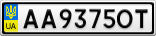 Номерной знак - AA9375OT