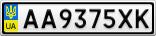 Номерной знак - AA9375XK