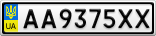 Номерной знак - AA9375XX