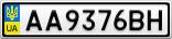Номерной знак - AA9376BH
