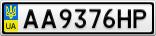 Номерной знак - AA9376HP