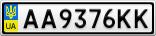 Номерной знак - AA9376KK