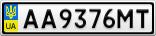Номерной знак - AA9376MT