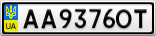 Номерной знак - AA9376OT