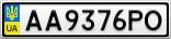 Номерной знак - AA9376PO