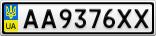 Номерной знак - AA9376XX
