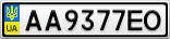 Номерной знак - AA9377EO