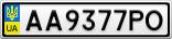 Номерной знак - AA9377PO