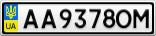 Номерной знак - AA9378OM
