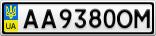 Номерной знак - AA9380OM