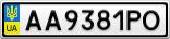 Номерной знак - AA9381PO