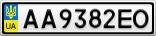 Номерной знак - AA9382EO