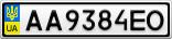 Номерной знак - AA9384EO