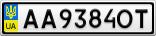 Номерной знак - AA9384OT