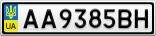 Номерной знак - AA9385BH