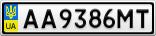Номерной знак - AA9386MT