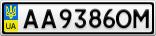 Номерной знак - AA9386OM