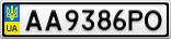 Номерной знак - AA9386PO