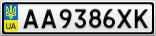 Номерной знак - AA9386XK