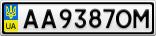 Номерной знак - AA9387OM