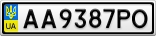 Номерной знак - AA9387PO