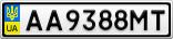 Номерной знак - AA9388MT