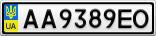Номерной знак - AA9389EO