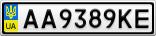 Номерной знак - AA9389KE