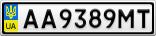 Номерной знак - AA9389MT