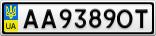 Номерной знак - AA9389OT