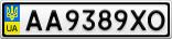 Номерной знак - AA9389XO