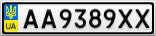 Номерной знак - AA9389XX