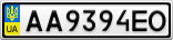 Номерной знак - AA9394EO