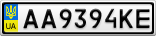 Номерной знак - AA9394KE