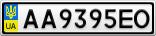 Номерной знак - AA9395EO